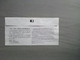 武强年画实贴 首日封 纪念封 2004 甲申年猴票