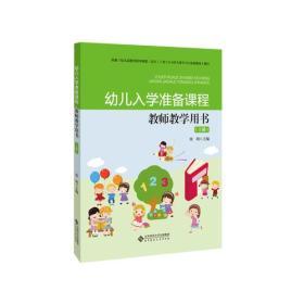 幼儿入学准备课程 教师教学用书上
