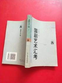 新世纪万有文库・国剧艺术汇考(一)