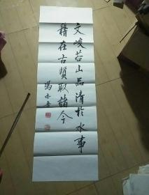 北京卿云书画社社长著名书家冯亦吾书法