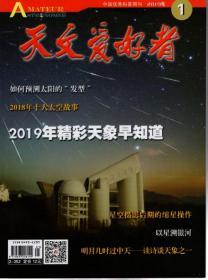 天文爱好者杂志2019年1.2.3.4.5.6.7.8.9.10.11月打包