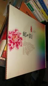中国2009世界集邮展览 邮册(18张邮票)
