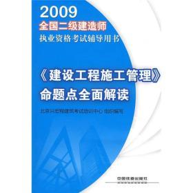 2009全国二级建造师执业资格考试辅导用书:《建设工程施工管理》命题点全面解读