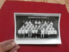 1973年6月【天津市教师进修学院数学六班毕业留念】19.5*14厘米,内附相对应教师姓名明细,实拍保真