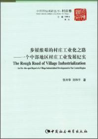 步履维艰的村庄工业化之路 专著 一个中部地区村庄工业发展纪实 The rough roa