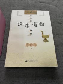 说东道西【32开 05年1版1印 】