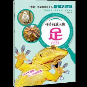 """神奇的放大镜:足(""""微距""""式呈现全彩少儿动物大百科,全面、精准展现奇妙的动物世界,激发孩子的求知欲与探索精神!)"""