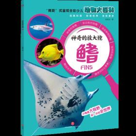 """神奇的放大镜:鳍(""""微距""""式呈现全彩少儿动物大百科,全面、精准展现奇妙的动物世界,激发孩子的求知欲与探索精神!)"""