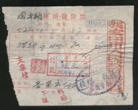張家口市祥義煤棧1952年發票,附1949年印花稅票1枚(2019.5.20日上