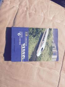 2007年全国铁路旅客列车时刻表全国铁路第6次大面积提速