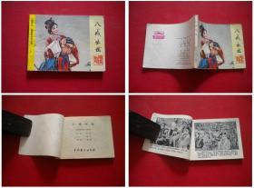 《八戒出世》,中国戏剧1983.8一版一印8品,921号,电影连环画
