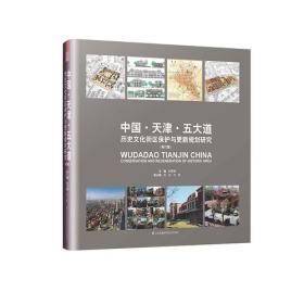 正版ms-9787553795317-中国·天津·五大道 历史文化街区保护与更新规划研究(修订版)(精装)