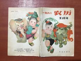 1982农历 壬戌年