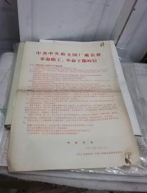 1967年3月18日中共中央给全国厂矿企业革命职工、革命干部的信