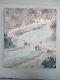 上海崇源2012年春季中国书画专题拍卖会 中国书画 拍卖图录 16开平装