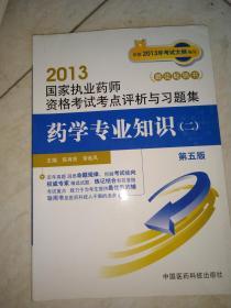 2013国家执业药师资格考试考点评析与习题集:药学专业知识(2)(第5版)