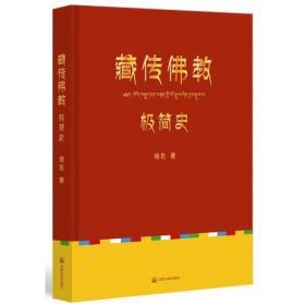 正版图书 藏传佛教极简史 德昆 果麦文化 出品 宗教文化出版社