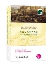 双语译林·壹力文库:没有女人的男人们——海明威短篇小说选