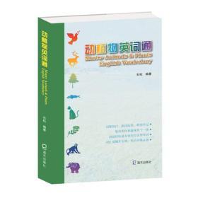 中小学英语词汇课外读物:动植物英词通