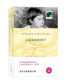 双语译林壹力文库:心是孤独的猎手
