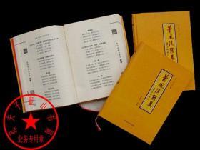 莆风清籁集(16开精装全三册 莆田名人历代诗词点校本 仅印500册)
