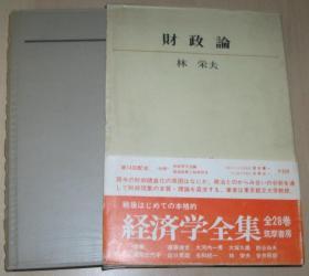日文原版书 経済学全集〈第18〉财政论 林栄夫 (著)