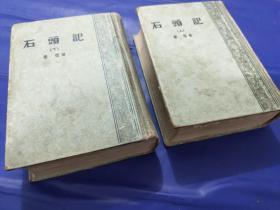 石头记(精装 上下册全 1957年上海一版一印)