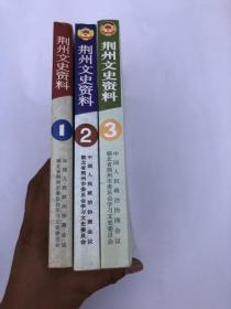 荆州文史资料&第1,2,3辑&荆州文史