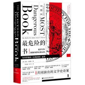 甲骨文丛书·最危险的书:为乔伊斯的《尤利西斯》而战