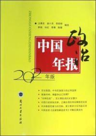 中国政治年报:2012年版