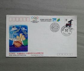 全国十佳营业员评选纪念封 1991年 乙未羊年邮票