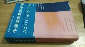 牛津临床急诊手册第二版