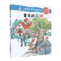 汤素兰成长故事书  注音版-童年的伞树