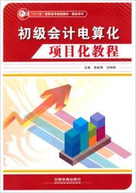 """精品系列·""""十二五""""高职高专规划教材:初级会计电算化项目化教程"""
