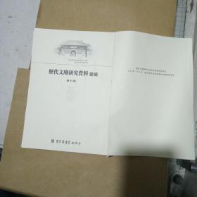 历代文庙研究资料汇编 第11册(无精装书壳)