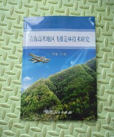青海高寒地区飞播造林技术研究