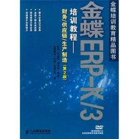 金蝶ERP-K/3培训教程:财务·供应链·生产制造(第2版)