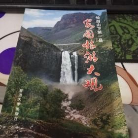 安图旅游大观:长白山下第一县