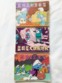 连环画     蓝精灵大战藏地妖   +  蓝精灵艺术家   +  蓝精灵和青春泉     (3本合售)