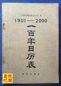 J19  《1901-2000一百年日历表》