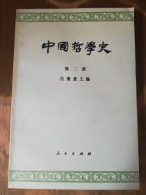 中国哲学史(第二册)两汉魏晋南北朝部分