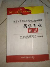 2013国家执业药师资格考试应试指南:药学专业知识(2)