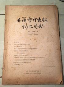 古籍整理出版情况简报 1979和1980年9本合售
