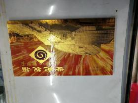 12生肖邮票册1本如图所示