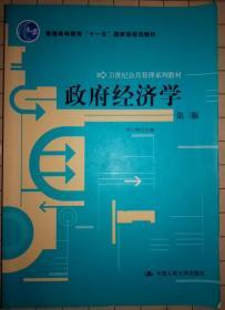 """政府经济学(第3版)/21世纪公共管理系列教材·普通高等教育""""十一五""""国家级规划教材"""