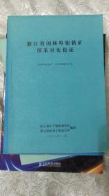 浙江省闲林埠钼铁矿探采对比论证