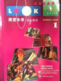 英语教程展望未来学生用书1 梅得明改编上海外语教育出版社正版全新