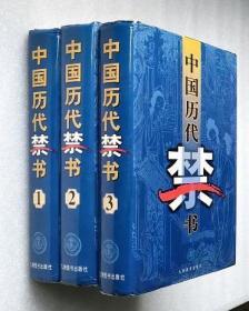 中国历代禁书全三册