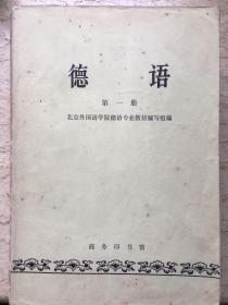 德语教程(全四册)