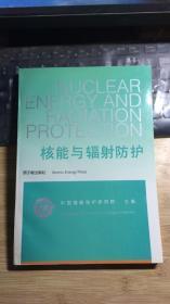 核能与辐射防护